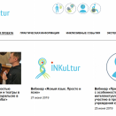 Screenshot_INKuLtur.ru - Новости_neu.png